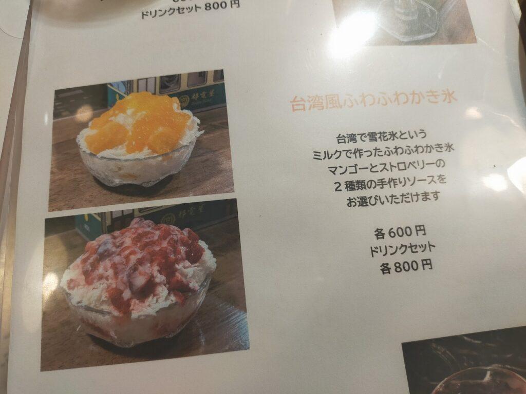 Tokyo Backstreets Bike Tour cycling Japanese food Asakusa streetfood kakigori shaved ice 雪氷花 台湾 taiwan