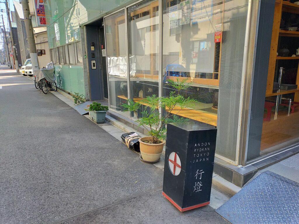 Tokyo Backstreets Bike Tour cycling English guide guided Japan ryokan accommodation
